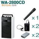 【送料無料】TOA ワイヤレスアンプ(WA-2800CD)(CD付)(ダイバシティ)+ワイヤレスマイク(3本)+チューナーユニ…