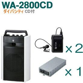 【送料無料】TOA ワイヤレスアンプ(WA-2800CD)(CD付)(ダイバシティ)+タイピン型ワイヤレスマイク(2本)+チューナーユニットセット [ WA-2800CD-Hセット ]