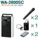 【送料無料】TOA ワイヤレスアンプ(WA-2800SC)(CD・SD・USB付)(ダイバシティ)+ワイヤレスマイク(3本)+チュ…