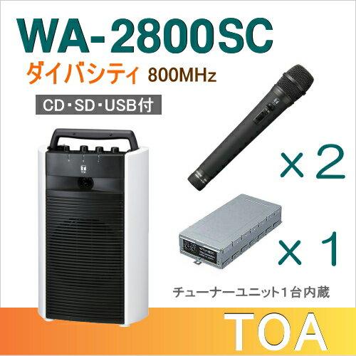 【送料無料】TOA ワイヤレスアンプ(WA-2800SC)(CD・SD・USB付)(ダイバシティ)+ワイヤレスマイク(2本)+チューナーユニットセット [ WA-2800SC-Bセット ]
