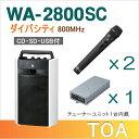 【送料無料】TOA ワイヤレスアンプ(WA-2800SC)(CD・SD・USB付)(ダイバシティ)+ワイヤレスマイク(2本)+チューナーユニットセット [ WA...