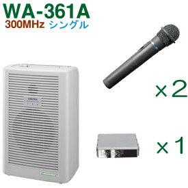 【送料無料】 ユニペックス 300MHz ワイヤレスアンプ(WA-361A)(シングル)+ワイヤレスマイク(2本)+チューナーユニットのセット [ WA-361A-Bセット ]