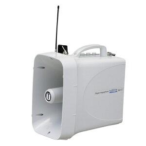 [ TWB-300 ] UNI PEX ユニペックス 大型拡声器 防滴 ワイヤレスメガホン 300MHz(シングル ワイヤレスチューナー1台内蔵) [ TWB300 ]