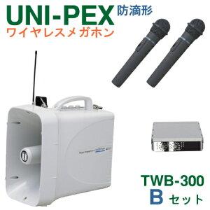 [ TWB-300-B-SET ] ユニペックス 大型拡声器 防滴 ワイヤレスメガホン 300MHz + ワイヤレスマイク(ハンド形 2本)【防滴タイプ】 セット [ TWB300-Bセット ]