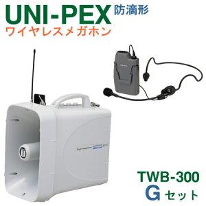 【送料無料】[ TWB-300 + WM-3130 ] ユニペックス 大型拡声器 防滴 ワイヤレスメガホン 300MHz + ワイヤレスマイク(ヘッドセット形)セット [ TWB300-Gセット ]