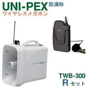 【送料無料】[ TWB-300 + WM-3100 ] ユニペックス 大型拡声器 防滴 ワイヤレスメガホン 300MHz + ワイヤレスマイク(タイピン形) セット [ TWB300-Rセット ]