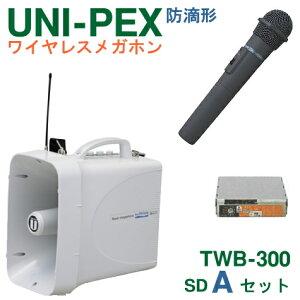 [ TWB-300-SD-Aセット ] ユニペックス 大型拡声器 防滴 ワイヤレスメガホン + ワイヤレスマイク(ハンド形)【防滴タイプ】 +SDレコーダーユニット(SDU-300)セット [ TWB300-SD-Aセット ]