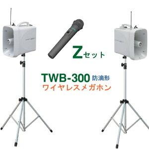 [ TWB-300-Z-SET ] ユニペックス 大型拡声器 防滴 ワイヤレスメガホン(2台)+ スタンド(2台)+ ワイヤレスマイク(ハンド形)【防滴タイプ】(1本)セット [ TWB300-Zセット ]