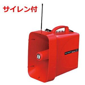【送料無料】[ TWB-300S ] UNI PEX ユニペックス 大型拡声器 防滴 ワイヤレスメガホン 【サイレン音付】 300MHz(シングル ワイヤレスチューナー 1台内蔵)[ TWB300S ]