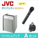 【送料無料】[ PE-W51DB-Aセット ] ビクター JVC 800MHz帯 ポータブルワイヤレスアンプ(ダイバシティ) + ワイヤレスマイク(ハンド形)(...