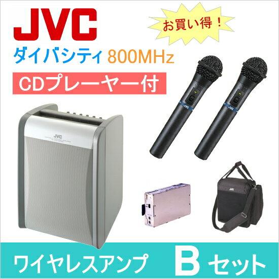 【送料無料】[ PE-W51DCDB-Bセット ] JVC 800MHz帯 ポータブルワイヤレスアンプ(CD付)(ダイバシティ) + ワイヤレスマイク(ハンド形)(2本) + チューナーユニット + キャリングバッグ セット [ PEW51DCDB-Bセット ]