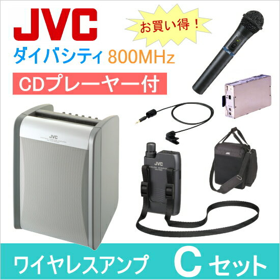 【送料無料】[ PE-W51DCDB-Cセット ] JVC 800MHz帯 ポータブルワイヤレスアンプ(CD付)(ダイバシティ) + ワイヤレスマイク(ハンド形)(1本)(タイピン形)(1本) + チューナーユニット + キャリングバッグ セット [ PEW51DCDB-Cセット ]