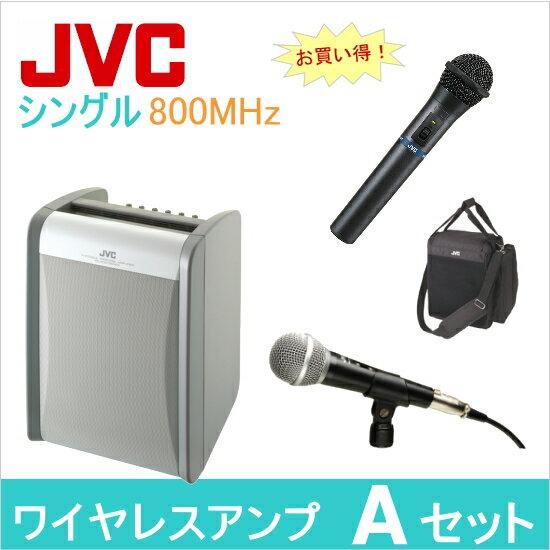 【送料無料】[ PE-W51SB-M (A-セット) ] JVC 800MHz帯 ポータブルワイヤレスアンプ(シングル) + ワイヤレスマイク(ハンド形)(1本) + 有線マイク + キャリングバッグセット [ PEW51SBM-Aセット ]