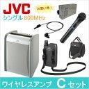 【送料無料】[ PE-W51SB-M (C-セット) ] ビクター JVC 800MHz帯 ポータブルワイヤレスアンプ(シングル) + ワイヤレスマイク(ハンド...