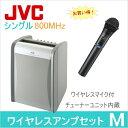 【送料無料】[ PE-W51SB-M ] JVC 800MHz帯 ポータブルワイヤレスアンプ(シングル) ワイヤレスマイク(ハンド形)1本付セット [ PEW5...