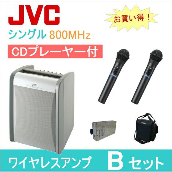 【送料無料】[ PE-W51SCDB-Bセット ] JVC 800MHz帯 ポータブルワイヤレスアンプ(CD付)(シングル) + ワイヤレスマイク(ハンド形)(2本) + チューナーユニット + キャリングバッグ セット [ PEW51SCDB-Bセット ]