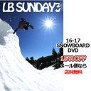 LB SUNDAY3 エルビーサンデイスリー LB エルビー 16-17 SNOWBOARD DVD