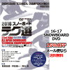 16-17新作SNOWBOARDDVDスノーボードビデオ第23回JSBA全日本スノーボードテクニカル選手権大会/2016スノーボードテク選FREERUN予約商品