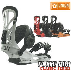 18-19 UNION ユニオン FLITE PRO フライトプロ 国内正規品 20%OFF 送料無料 即出荷