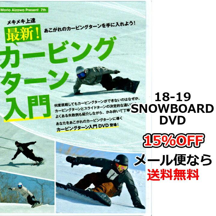 メキメキ上達 最新 カービングターン入門 あこがれのカービングターンを手に入れよう 18-19 SNOW DVD AZ CORPORATION 新作 即出荷