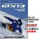 GTS13 ジーティーエス SRN VIDEO SNOWBOARD CARVING DVD スノーボードカービング 18-19