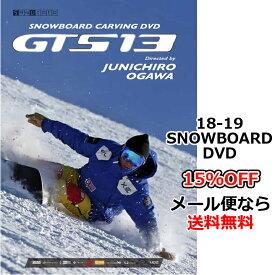 1/25限定 エントリー&楽天カードでポイント12倍+キャッシュレス5%還元 GTS13 ジーティーエス SRN VIDEO SNOWBOARD CARVING DVD スノーボードカービング 18-19
