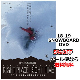 18-19 RIGHT PLACE RIGHT TIME ライトプレイス ライトタイム ゲレンディング.COM 18-19 ゲレンディング解説ムービー第2弾