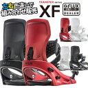 19-20 FLUX フラックス XF エックスエフ 左右色違い 当店オリジナル 国内正規品 10%OFF 送料無料 予約商品