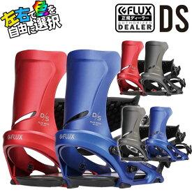 20-21 FLUX フラックス DS ディーエス 左右色違い 当店オリジナル 国内正規品 予約