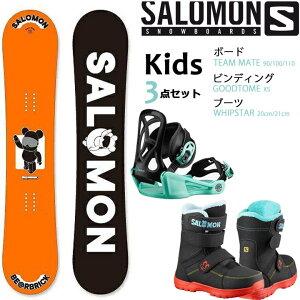 SALOMON サロモン KIDS SNOWBOARD キッズスノーボード3点セット オールラウンド