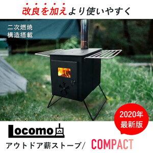 Locomo ロコモ アウトドア薪ストーブ COMPACT メーカー直送商品 送料無料 アウトドア キャンプ ソロキャン