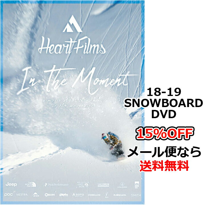 In The Moment インザモーメント Heart Films ハートフィルム 第13弾 新作 18-19 SNOWBOARD DVD