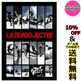 LATEproject vol.5 SHOUT OUT グラトリ・パーク LATE project レイトプロジェクト 2枚組み 収録時間2時間以上 19-20 新作 SNOWBOARD DVD
