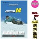 GTS14 ジーティーエス カービング SRN VIDEO CARVING 第14弾 19-20 SNOW DVD