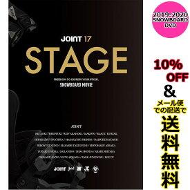 1/25限定 エントリー&楽天カードでポイント12倍+キャッシュレス5%還元 JOINT 017 ジョイント STAGE ステージ 19-20 POTENTIAL FILM ポテンシャルフィルム SNOW DVD