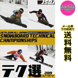 1/25限定 エントリー&楽天カードでポイント12倍+キャッシュレス5%還元 スノーボード テク選2019/第26回JSBA全日本スノーボードテクニカル選手権大会 フリーラン 19-20 新作 SNOWBOARD DVD