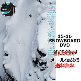 1/25限定 エントリー&楽天カードでポイント12倍+キャッシュレス5%還元 15-16新作 SNOWBOARD DVDTHE BALANCE MOVIE WHISTLER CREEK PRODUCTIONS
