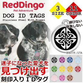 RED DINGO レッドディンゴ PET ID TAGS 部族の矢 ペット用 犬用 刻印入り IDタグ ネームタグ