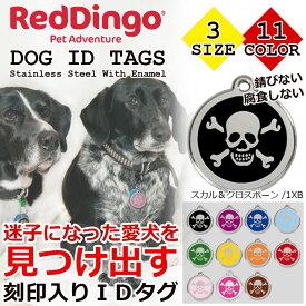 RED DINGO レッドディンゴ PET ID TAGS スカル&クロスボーン ペット用 犬用 刻印入り IDタグ ネームタグ