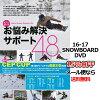 スノーボードお悩み解決サポート48/CEPCUP第3回フリースタイル最速王者決定戦AZCORPORATIONアズコーポレーション16-17新作SNOWBOARDDVD