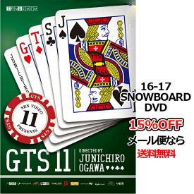 GTS11 ジーティーエス11 SRN VIDEO エスアールエヌビデオ 16-17 SNOWBOARD DVD