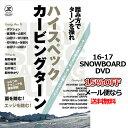 ハイスペックカービングターン POTENTIAL FILM ポテンシャルフィルム 16-17 新作 SNOWBOARD DVD