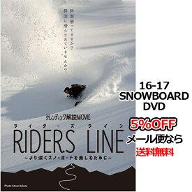 RIDERS LINE ライダーズライン ゲレンディング.COM 16-17 SNOWBOARD DVD