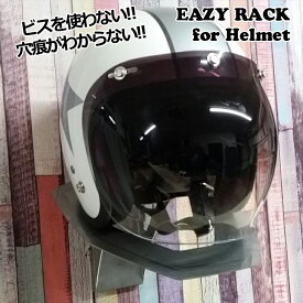 EASY RACK for HELMET with 壁美人 ヘルメット Foward Style