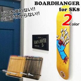 BOARD HANGER for SKATEBOARD with 壁美人 スケートボードデッキハンガー スケボー SK8