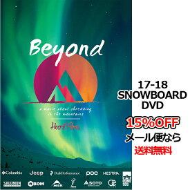 BEYOND ビヨンド HEART FILMS ハートフィルム 17-18 SNOWBOARD DVD