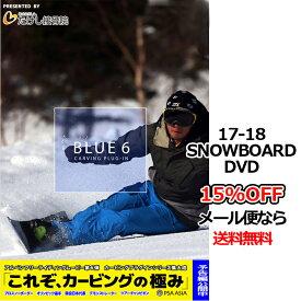 1/25限定 エントリー&楽天カードでポイント12倍+キャッシュレス5%還元 BLUE6 carving plug-in ブルーシックス カービングプラグイン second production セカンドプロダクション 17-18 SNOWBOARD DVD