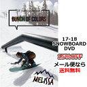 BUNCH OF COLORS バンチオブカラー MELISSA メリッサ 17-18 新作 SNOWBOARD DVD