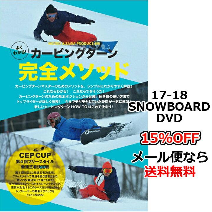 よくわかる!カービングターン完全メソッド+CEP CUP 第4回フリースタイル最速王者決定戦 AZ CORPORATION 17-18 新作 SNOWBOARD DVD