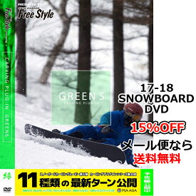 GREEN5 carving plug-in グリーンファイブ カービングプラグイン second production セカンドプロダクション 17-18 SNOWBOARD DVD